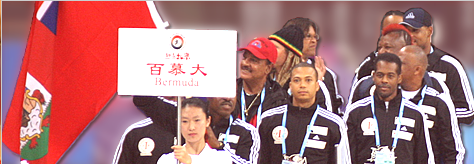 Bermuda Sanshou Association Banner Right Bottom Image
